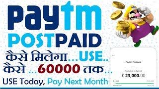 Paytm Postpaid Kya Hai || How to Use | Limit Increase Upto 60,000 Loan at 0% Interest | Full Details