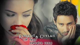 ღ Korkut&Ceylan ღ♥ Я буду любить тебя ღ[For bonitochka]