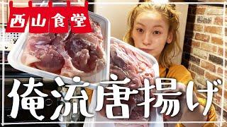 #西山食堂〜俺流唐揚げ〜