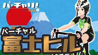 【バーチャル富士ヒル】登レ!登レ!登レ!【Zwift】