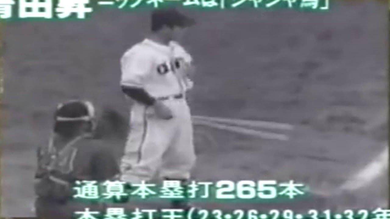 本塁打王5回 青田昇 - YouTube