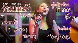 รวมเพลงฮิตเพราะๆ Cover By เอย Chill Music \u0026 Restaurant เพลงในร้าน ฟังสบาย ก่อนนอน