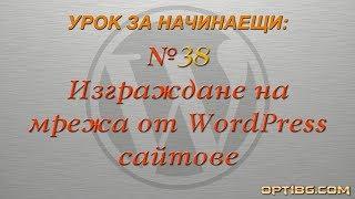 Урок 38 - Изграждане на мрежа от WordPress сайтове
