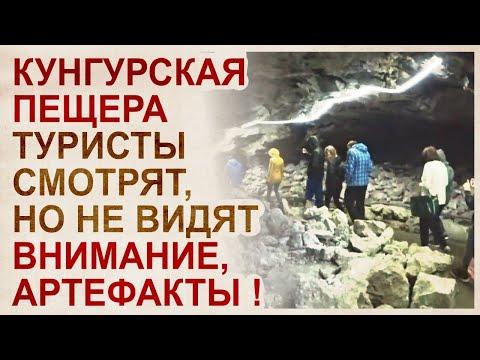 Тайны Кунгурской пещеры. О чем вам не расскажут ученые.