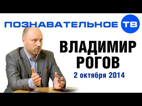 Владимир Рогов 2 октября 2014 (Познавательное ТВ, Владимир Рогов)