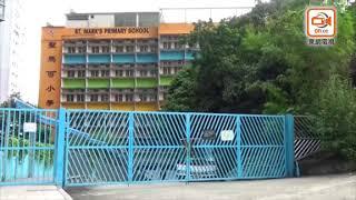 Publication Date: 2018-09-12 | Video Title: 柴灣聖馬可小學遭爆竊 失$100利是
