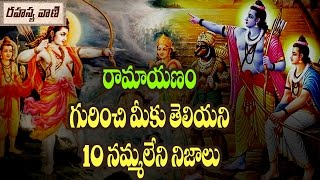 10 Unknown Secrets of Ramayana || రామాయణం గురించి మీకు తెలియని 10 నమ్మలేని నిజాలు