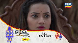Maaya | 10th April 2021 | Episodic Promo | Tarang TV
