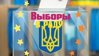 Сегодня на Украине прошли досрочные выборы в Раду / Видео