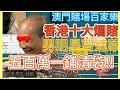 【澳門賭場百家樂】台灣綜藝大哥[吳宗x], 連追千萬,收覆失地【Macau casino baccarat ...