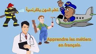 Connaitre les métiers en français  pour les élèves de 4AP et 5AP تعلم المهن بالفرنسية للسنة