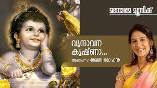 Vrindavana Krishna - Hindu Devotional - Sree Krishna - Swetha