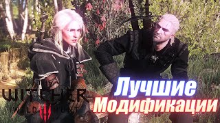 The Witcher 3 - Лучшие моды №4