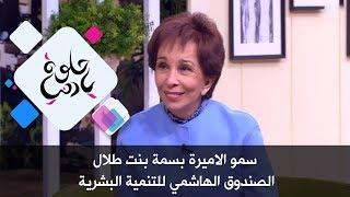 سمو الاميرة بسمة بنت طلال - الصندوق الهاشمي للتنمية البشرية