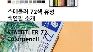 보태니컬아트 재료 _ 스테들러 유성 72색 색연필 소개…