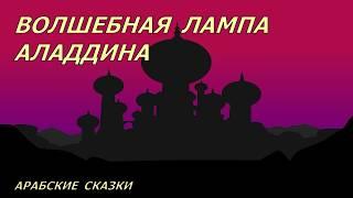 1001 НОЧЬ ❤Слушать сказки онлайн❤ Волшебная лампа Аладдина