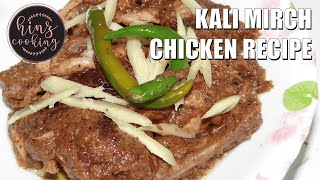 Kali Mirch Chicken Recipe - Murgh Kali Mirch (Dhaba Style) - Tasty Chicken Curry - Hinz Cooking