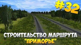 СТРИМ: Строительство маршрута