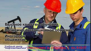 📢 обучение рабочих и специалистов, повышение квалификации