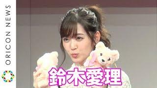チャンネル登録:https://goo.gl/U4Waal 元℃-uteの鈴木愛理が20日、都内...
