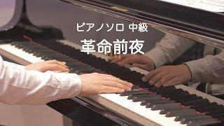 革命前夜/井口裕香/ピアノソロ中級