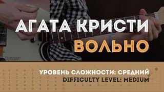 Как играть на гитаре Агата Кристи – Вольно