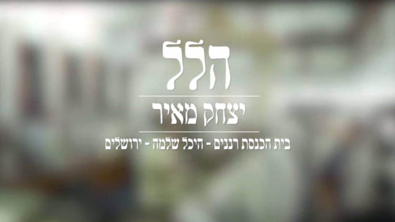 הלל עם יצחק מאיר // מקימי