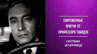 А. А. Табидзе: Система Штирлица. Аутогенная тренировка в рамках психотерапевтической педагогики.