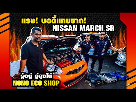 แรง! บอดี้แทบขาด!! NISSAN March SR รู้อยู่ อู่ลุงโน่ Nono ECO Shop