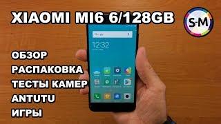 смартфон Xiaomi Mi6 6/128GB Black. Обзор, распаковка, тест производительности и камер