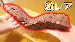 【幻の食材】なかなか流通しない幻の食べ物『クジラの心臓』のお味はいかに!?