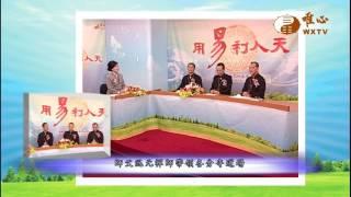 節目預告【用易利人天】| WXTV唯心電視台