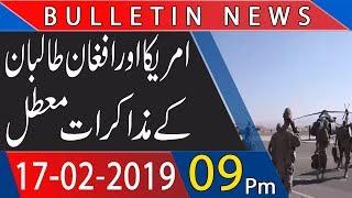 UK Headline & Bulletin | 9:00 PM | 17 February 2019 | Pakistan News