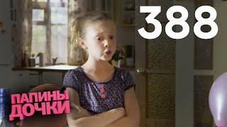 Папины дочки | Сезон 19 | Серия 388