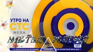 Ультразвуковая кавитация волос на телеканале СТС Mega, #УтроНаСТС