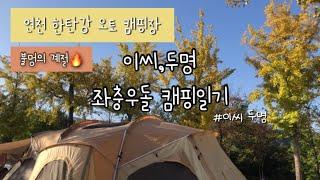 [캠핑기록] 불멍하기 딱 좋은 날씨!! | 불멍의 계절…