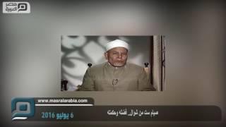 مصر العربية | صيام ست من شوال.. فضله وحكمته