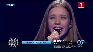 Детское Евровидение 2018. Национальный отборочный тур (Беларусь-1 HD, 31.08.2018) Выступления