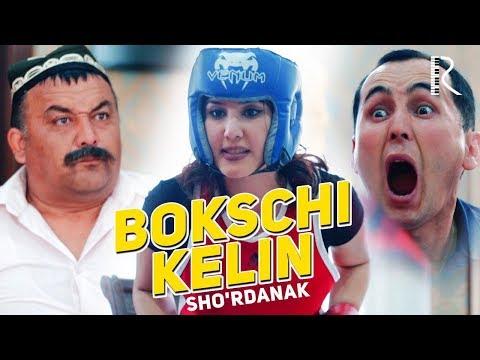 Sho'rdanak - Bokschi Kelin | Шурданак - Боксчи келин (hajviy Ko'rsatuv)
