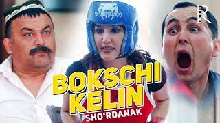 Shordanak - Bokschi kelin | Шурданак - Боксчи келин (hajviy korsatuv)