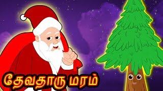 தேவதாரு மரம் | The Christmas Fir Tree Story | Christmas Story in Tamil | Tamil Stories for Kids