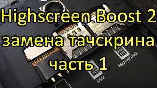 highscreen Boost 2 Замена тачскрина ( сенсора ) 1 часть
