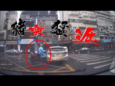 「台灣三寶車禍集錦」歐兜邁呼吸壹之型-豬突猛進!!!!