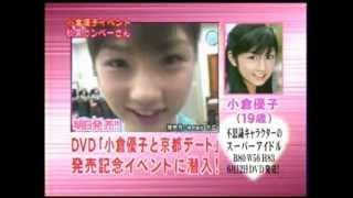 '030611 ネプリーグ 小倉優子 潜入!秋葉カンペーさん! 小倉優子 検索動画 12
