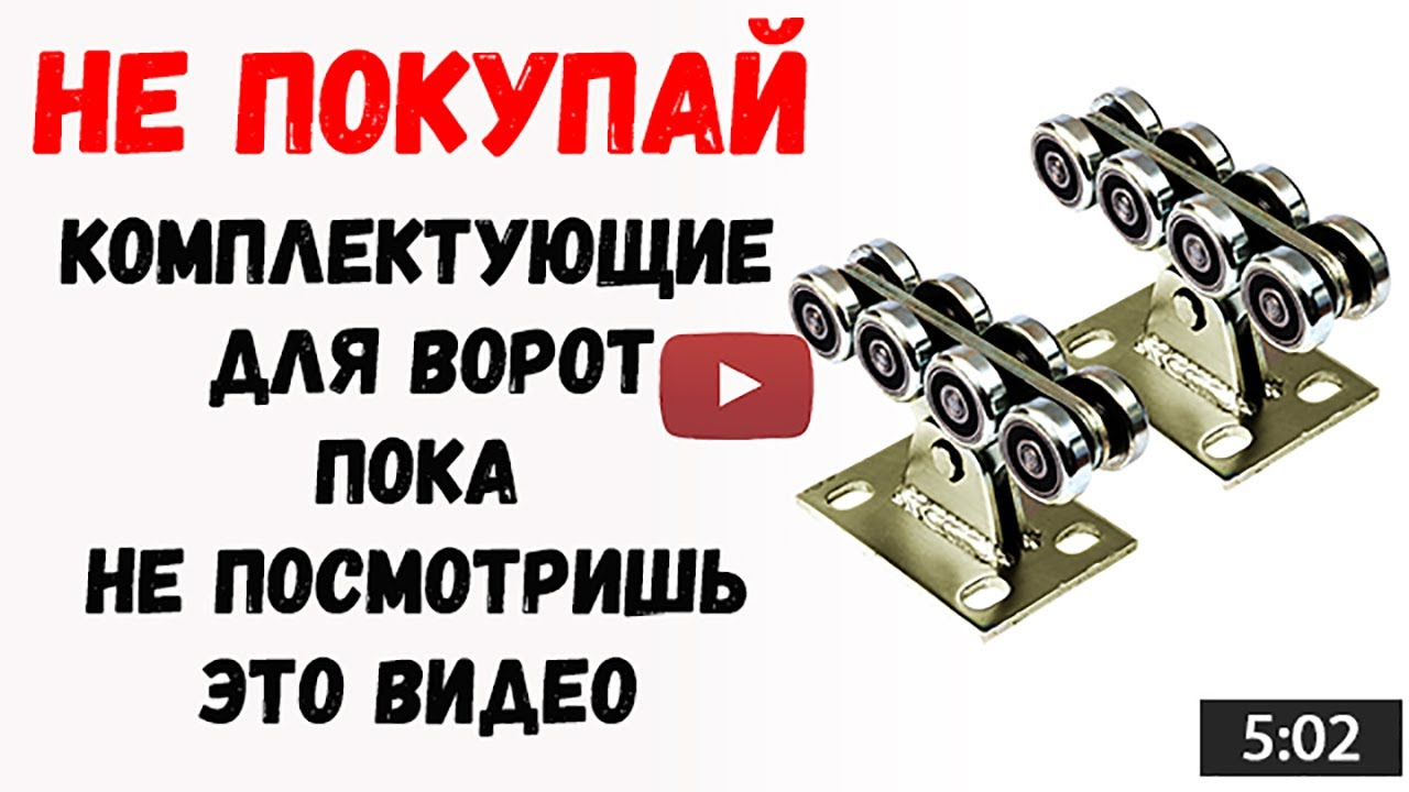 Установка закладных для автоматических раздвижных ворот - YouTube