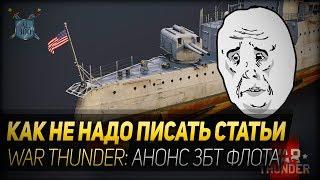 КАК НЕ НАДО ПИСАТЬ СТАТЬИ ◆ War Thunder: анонс ЗБТ флота