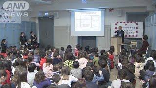 ノーベル賞・吉野さんが子どもたちにメッセージ(19/12/08)