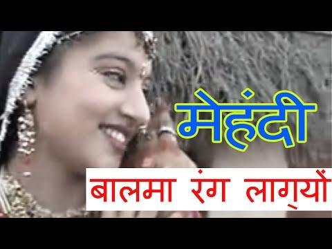 मेहंदी | Beejal Khan | बालमा रंग लाग्यों| Rajasthani Folk Music | Hit Rajasthani Songs