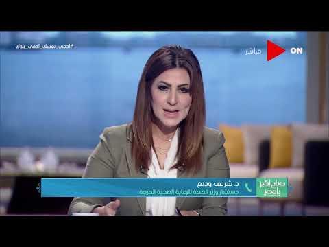 صباح الخير يا مصر - د. شريف وديع: النقص الشديد في الأدوية سببه عشوائية الشراء من الاشخاص