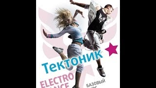 Тектоник: базовый уровень.(Tecktonik - это не только известный торговый бренд и энергетический напиток. Это еще и ультрасовременный танец,..., 2014-03-09T10:37:50.000Z)